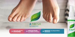 Fresh Fingers – Μύκητες Για